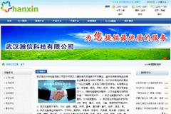 帝国CMS蓝色公司企业网站模板