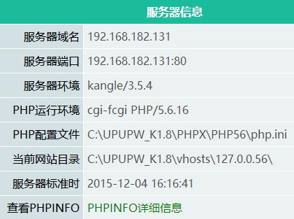 UPUPW PHP探针授权显示