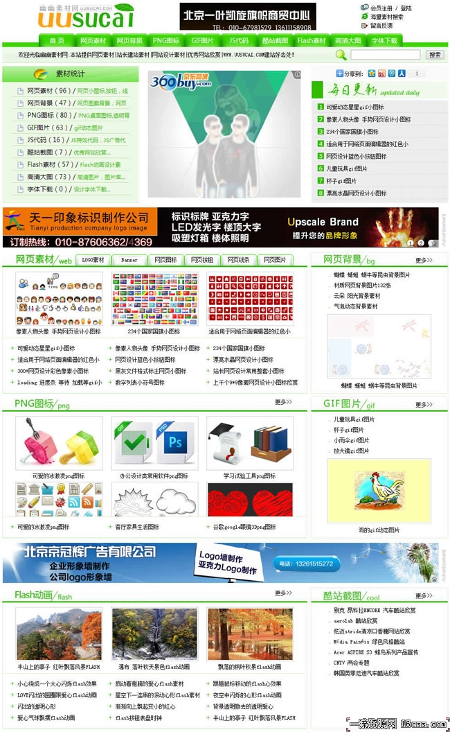 帝国cms绿色网页素材站模板