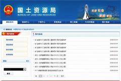 帝国CMS国土资源局模板 政府网站模板