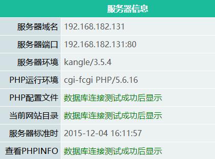 UPUPW PHP探针安全显示
