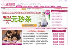 帝国CMS红色孕婴网站模板妈妈网