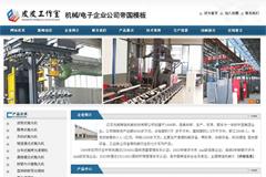 帝国CMS电子公司模板 机械企业网站模板