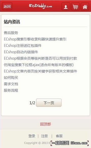 ECSHOP手机模板9