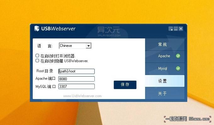 USBWebserver 设置