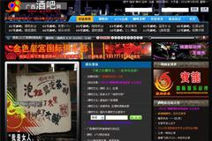 帝国CMS黑色酒吧网模板