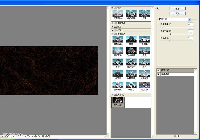Photoshop制作质感大理石文字,PS教程,思缘教程网