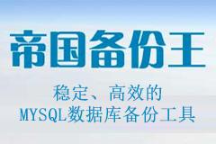 MYSQL备份/恢复工具-帝国备份王-稳定高效的MYSQL数据库备份工具