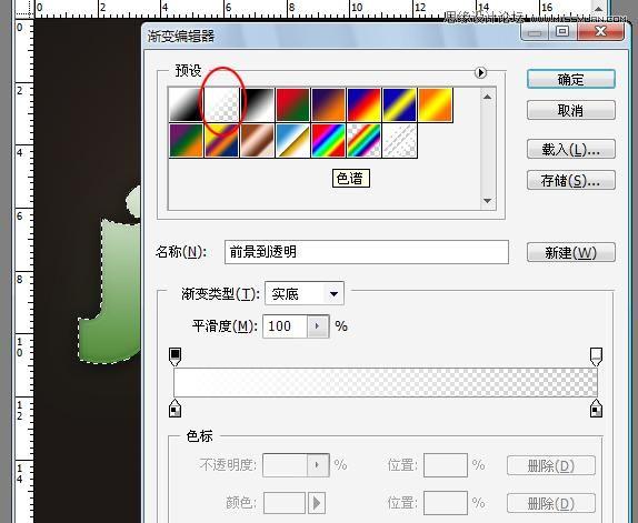 Photoshop制作质感的水晶文字效果,PS教程,思缘教程网