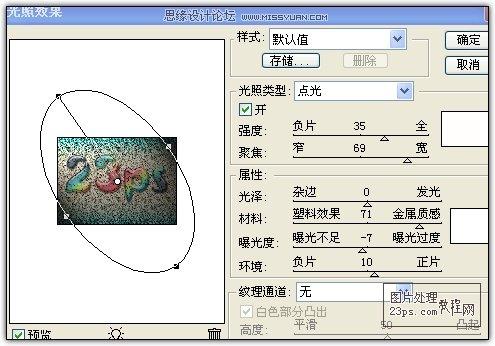 Photoshop制作漂亮的彩虹纹理字,PS教程,思缘教程网