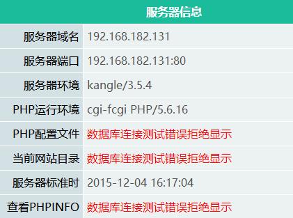 UPUPW PHP探针拒绝显示