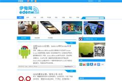 帝国cms模板博客网站模板 蓝色 科技资讯网站模板