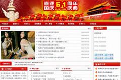 帝国CMS红色政府网模板下载