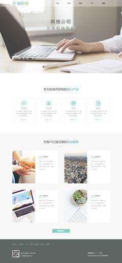 Layui网络公司企业网站模版