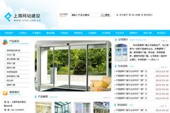 帝国CMS蓝色门窗企业网站模板