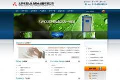 DEDE5.7E大气绿色企业模板