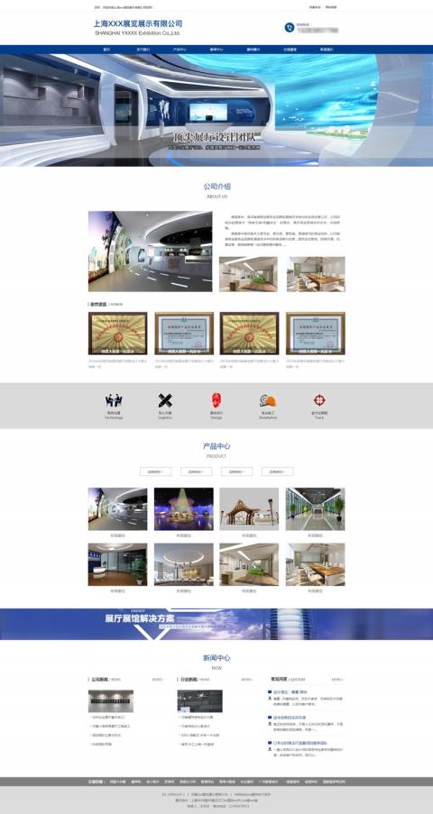 展览企业网站首页PSD效果图