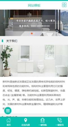 移动端企业手机网站html模板