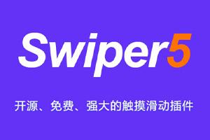 swiper5-开源、免费、强大的触摸滑动插件