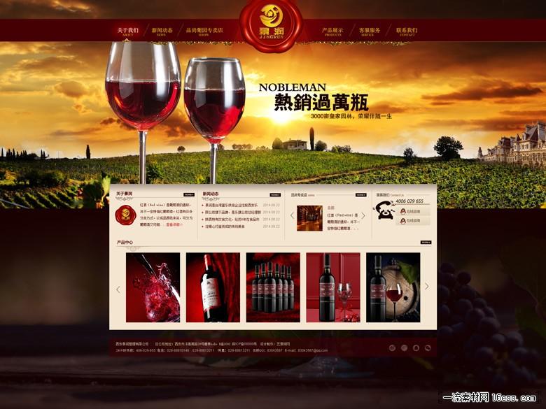 宽屏美观暗红色红酒业公司网站PSD效果图