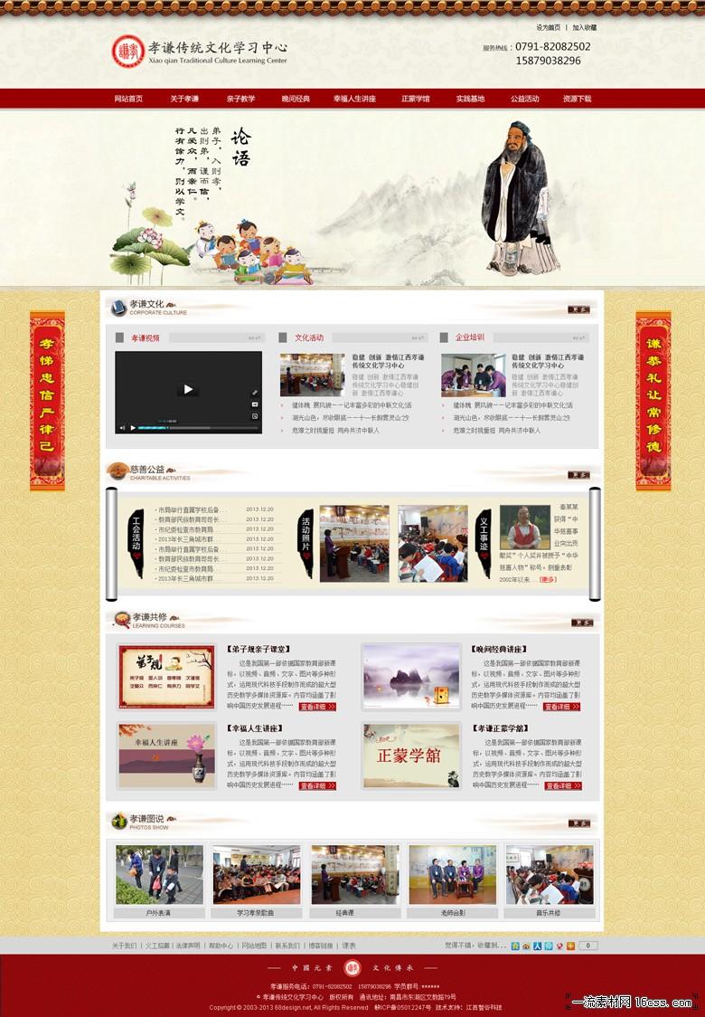 一款古典风格文化教育类网站模板