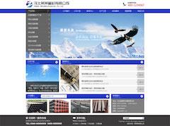 蓝色信息科技公司网站psd模板素材下载
