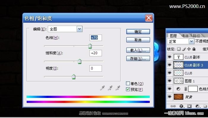 Photoshop简单制作墙上的霓虹灯文字效果,PS教程,思缘教程网