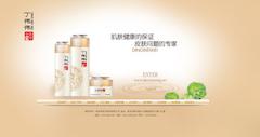高端护肤品网站模板PSD图片素材下载