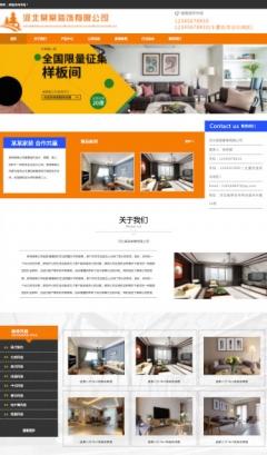 jQuery装修工程类企业网站Html模板