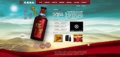 天道酒业企业网站psd模板设计素材