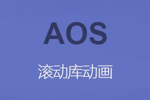 aos.js-网页滚动加载动画的jQueryCSS3动画库