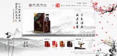 中国风酒业销售公司psd网站模板