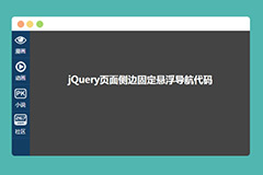 jQuery页面侧边固定悬浮导航代码(带关闭按钮)