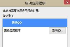 网页自动弹出添加QQ好友邀请对话框的JS代码