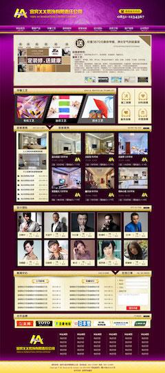紫色装饰公司网站模板PSD图片素材下载
