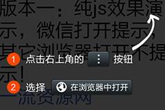 """微信扫一扫打开网址提示""""在外部浏览器中打开""""的代码"""