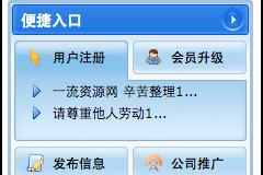 仿雅虎首页网站快捷入口TAB代码