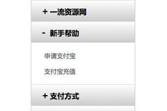 纯HTML5二级折叠菜单代码