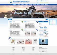 制造企业网站模板PSD网页设计素材