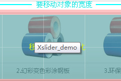 Jquery滚动插件–Xslider:支持水平滚动和垂直滚动的多种效果!