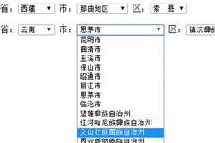 可设默认值的纯js省市县三级联动选择代码