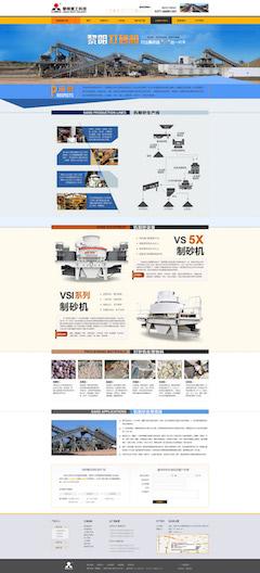 工业网站模板PSD图片素材下载