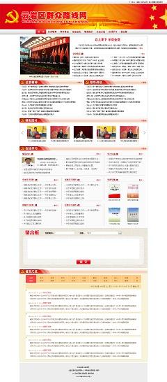 红色政府群众网站模板psd分层素材下载