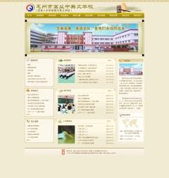 学校网页设计模板psd素材下载