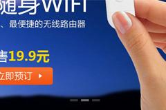 360随身wifi广告焦点图代码