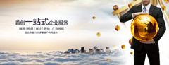 企业服务海报banner