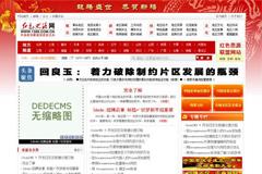 dedecms红色资讯门户网模板