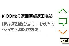 QQ音乐官网JS返回顶部代码