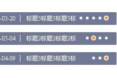 AJAX单行新闻滚动展示效果代码