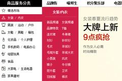 2014年新版天猫商城首页服务分类导航菜单代码